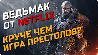 Сериал Ведьмак от Netflix / Замена Игре Престолов?