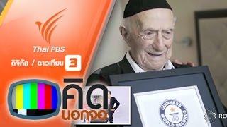 คิดนอกจอ - ชายชาวอิสราเอล 112 ปี ครองตำแหน่งอายุยืนที่สุดในโลก