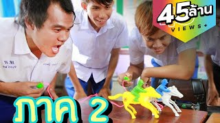 44 การละเล่นในวัยเด็ก (ภาค2)
