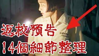 《返校》電影預告片 方芮欣魏仲廷「學號是白色恐怖大彩蛋」