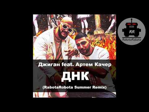 Джиган feat  Артем Качер - ДНК  (RabotaRobota Summer Remix)