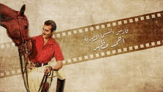 تحميل اغاني فارس السينما المصرية أحمد مظهر - يعني MP3