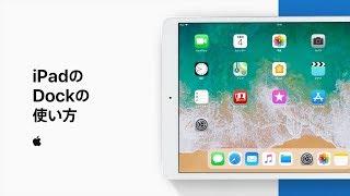 iPadのDockの使い方—Appleサポート