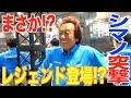 フィッシングショー大阪でシマノブースに突撃取材!!