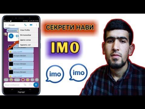 Боз як секрети нави  IMO(ИМО)-2019/IMO-2019||Читавр