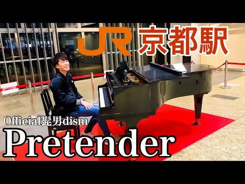 【ストリートピアノ】JR京都駅でPretender/Official髭男dismを弾いてみた。  piano by Shu Hosogai