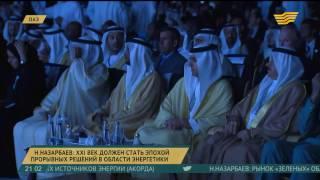 Н. Назарбаев: ХХІ век должен стать эпохой прорывных решений в области энергетики