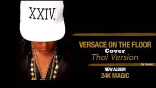 [Thai Ver.] Versace on The Floor - Bruno Mars (Cover ร้องไทย) by Neww
