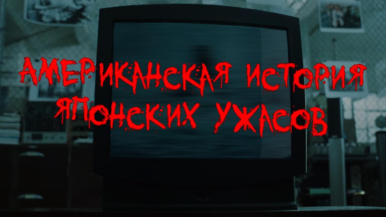 Смотреть фильмы ужасов онлайн бесплатно лучшие фильмы