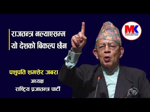 राजतन्त्र नल्याएसम्म यो देशको बिकल्प छैन। पशुपति शमशेर जबरा अध्यक्ष: राप्रपा Pashupati shamsher rana