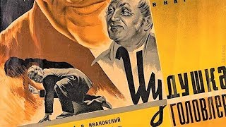 Иудушка Головлёв 1933 / House of Greed (Iudushka Golovlyov)