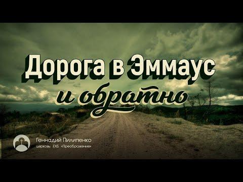 Дорога в Эммаус и обратно / Проповедь - Геннадий Пилипенко