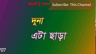 Learn Aarbic To Bangla Language - How To Learn Arabic