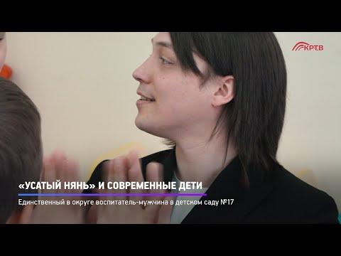 Андрей Кондаков полгода трудится в 17-м красногорском детском садике