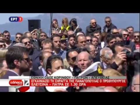Ο πρωθυπουργός εγκαινιάζει την Ολυμπία Οδό