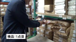 出荷検品システム導入事例(実演編) アーバングラビア株式会社様