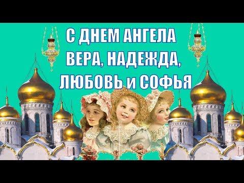 Красивые поздравления для #Веры 🌹#Надежды #Любви и #Софии с  Днем #ангела и именинами 30 сентября❤️
