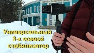 Стабилизатор для телефона и экшн-камер