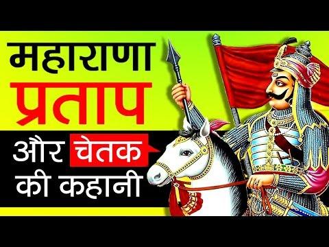 महाराणा प्रताप और उनके घोड़े चेतक की कहानी | Maharana Pratap Biography | Chetak | Rajput King Mewar