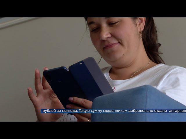 11 миллионов рублей отдали ангарчане мошенникам