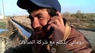 دوماني يتكلم مع شركة اتصالات .......مضحك تحميل MP3