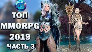 Самые ожидаемые MMORPG 2019 года | Часть 3