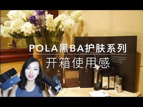 【Anna阿姨 品牌聚焦#6】日本POLA黑B.A护肤品全系列开箱试用分享