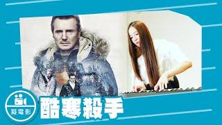【癡電影】酷寒殺手