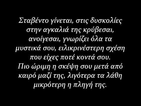 STAVENTO - ΓΡΙΦΟΣ