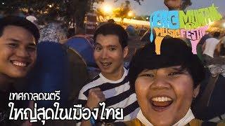 เทศกาลดนตรีใหญ่ที่สุดในไทย big mountain music festival 2017 | IS-US Channel