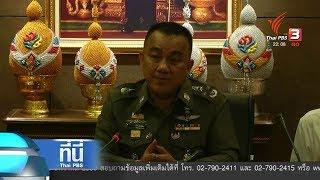 ที่นี่ Thai PBS : 22 พ.ย. 60