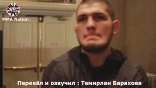 Хабиб о бое Фергюсона С Барбоза