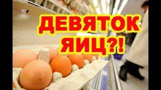 «Девяток» яиц стал главным мемом недели в соцсетях и мессенджерах | Новости Лайф