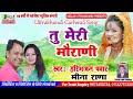 Tu Meri Morani | तू मेरी मोराणी | Haribhajan Pwar,Meena Rana | Album बिगड़ैल