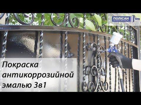 """Покраска металлических ворот антикоррозийной эмалью 3в1 TM """"MAXIMA"""""""