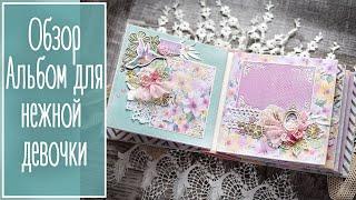 Альбом для нежной девочки. Скрапбукинг | Natalya Yenn. Scrapbooking.