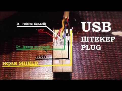 РЕМОНТ КАБЕЛЯ USB