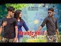 Bewafa Hai Tu   Heart Touching Love Story 2018   Latest Hindi New Song   By T Music