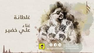 علي خضير - غلطانة (سعد لمجرد) | Ali Khudair - Ghaltanah (Cover) تحميل MP3