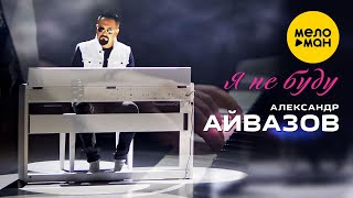 Александр Айвазов -  Я не буду (Official Video) 12+