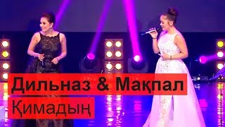 Дильназ Ахмадиева & Мақпал Исабекова - Қимадың