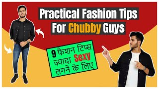 Fashion Tips For Fat & Chubby Men | Practical Fashion Tips To Look Sexy | Hindi | Anshuman Gogate
