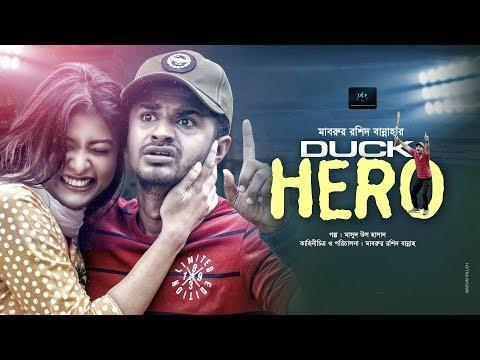Duck Hero   ডাক হিরো   Musfiq R. Farhan   Toya   Bannah   Bangla New Eid Natok 2019