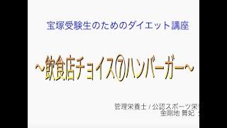宝塚受験⽣のダイエット講座〜飲⾷店チョイス⑦ ハンバーガー〜のサムネイル画像