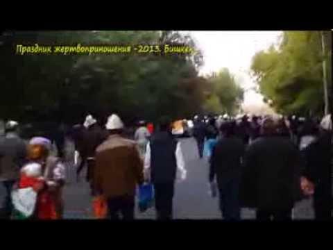 Мусульмане Кыргызстана  Праздник жертвоприношения