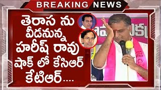Minister Harish Rao Quits TRS Party | KCR | KTR | TS Political Updates