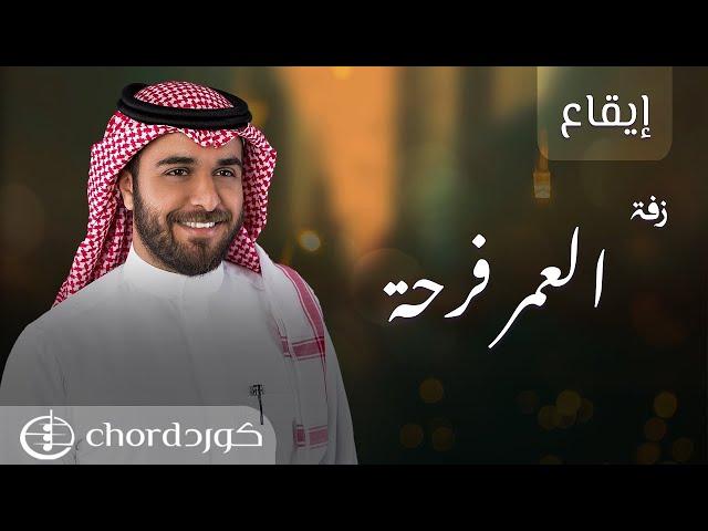 زفة زواج العمر فرحة أحللا زفة خليجية زفات أغاني أغاني زفة عروس