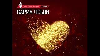 Карма Любви - Майкл Роуч от компании Unity-aroma - видео