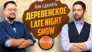 Андрей Шабанов. Как сделать Late Night Show. Квартирник FranchTV