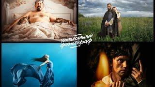 """Проект """"Универсальный фотограф"""": онлайн конкурс для фотографов"""